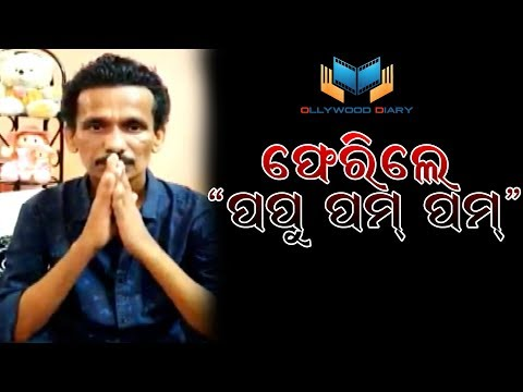 Odia Comedy King Papu Pom Pom Is Back - Exclusive Interview With Papu Pom Pom On Ollywood Diary