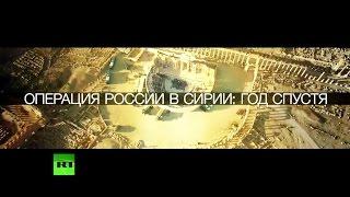 Операция России в Сирии: год спустя (ПРОМО)