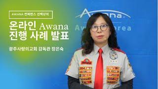 2020 컨퍼런스 선택과목_온라인 Awana 진행 사례 발표