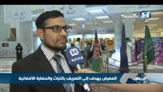 السفارة الأفغانية تنظم معرضا ثقافيا باسم