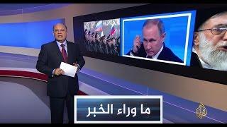 ما وراء الخبر-روسيا وإيران جمعتهما سوريا فهل تفرقهما أستانا؟