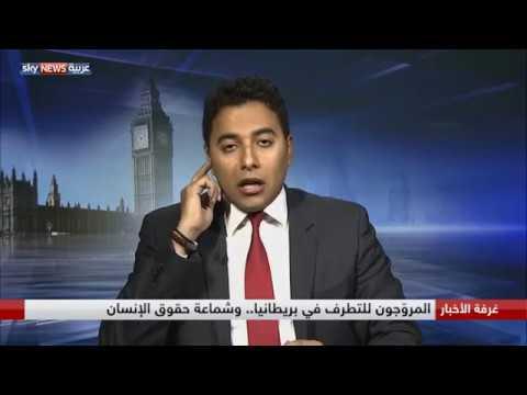 أبو دوح: الحكومة البريطانية عقدت اتفاقا مع -الإسلام السياسي-  - 22:22-2017 / 6 / 25