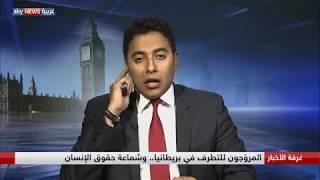 أبو دوح: الحكومة البريطانية عقدت اتفاقا مع