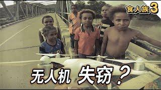207集 探秘食人族遭遇无人机失窃事件——【新几内亚】