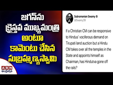 BJP Senior Leader subramanian Swamy Sensational Comments On AP CM YS Jagan | ABN Telugu teluguvoice