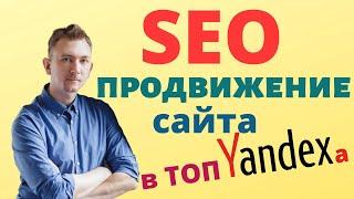 Оптимизация сайта 2020, seo продвижение в поисковых системах, раскрутка в Яндексе, трафик на сайт