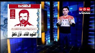 عاكس خط  عمائم استثمارية   مع محمد الربع الحلقة 9 video 123