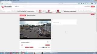 подключение IP камеры без статического IP адреса на EYEWATCH