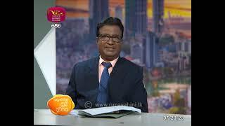 2021-02-18 |Ayubowan Subadawasak Thumbnail