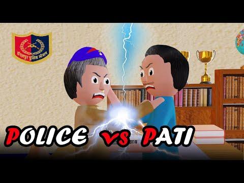 MAKE JOKE ON - पुलिस Vs पति    (Police Vs Pati)  | Tickle Finger