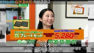 일본 홈쇼핑으로 자이글 지글지글 (2021/06)   …