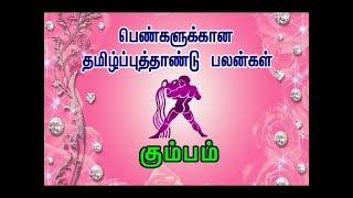 Tamil New Year Rasi palan For Women - Kumbha Rasi (Aquarius Sign)/ பெண்களுக்கான கும்ப ராசி பலன்கள்