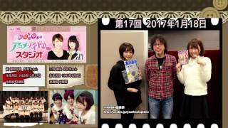 第17回 2017年1月18日 NMB48 三田麻央 桜 稲垣早希 まおきゅん.