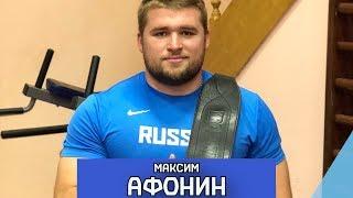 Максим Афонин - недельный тренировочный план