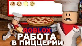 ГОТОВИМ ПИЦЦУ - ROBLOX