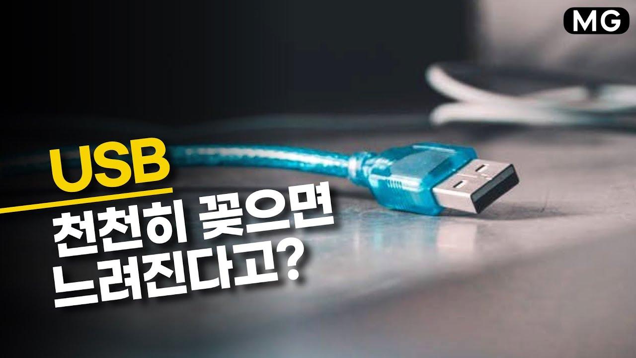 USB 속도가 느렸던 당황스러운 이유?