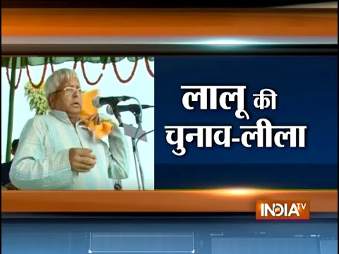 Bihar Polls: Watch Lalu Yadav Election Campaign Exclusively with IndiaTV