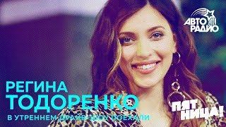 Регина Тодоренко о новом шоу 'Пятница с Региной'