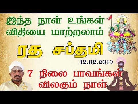 Ratha sapthami  and  Beshmastami 2019 - ரத சப்தமி மற்றும் பீஷ்மாஷ்டமி மகிமைகள்.
