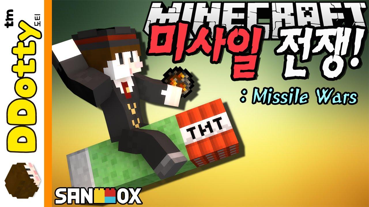 무한동력 미사일!! [미사일 전쟁: 팀배틀 미니게임] 마인크래프트 Minecraft - Missile Wars Mini-Game - [도티]