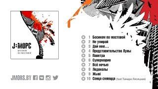 2006 J:МОРС - Босиком по мостовой (full album)
