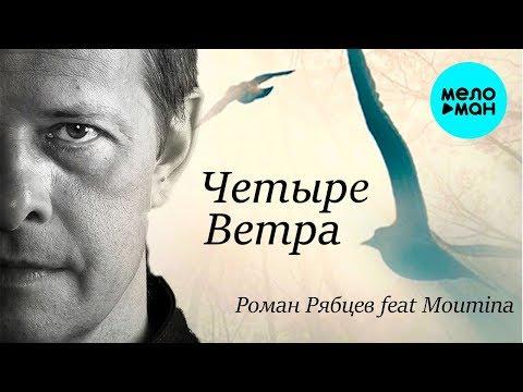 Роман Рябцев feat Moumina - Четыре ветра Single