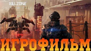 Killzone: В плену сумрака (Игрофильм)