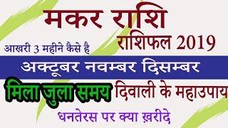 makar rashi | Capricorn | October | November | December 2019 | Hindi Rashifal