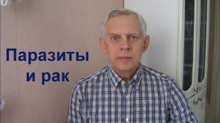 Паразиты и рак Alexander Zakurdaev