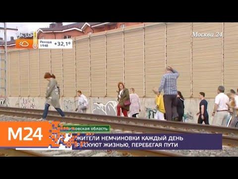 Жители Немчиновки вынуждены ежедневно переходить ж/д пути по рельсам - Москва 24