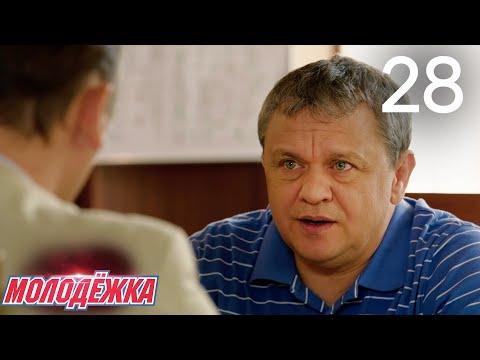 Молодежка | Сезон 3 | Серия 28