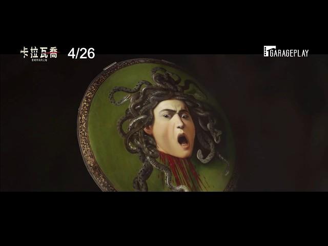 【卡拉瓦喬:靈魂與血肉之軀】(Caravaggio: The Soul and the Blood) 電影預告 4/26(五) 隆重獻映