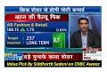 Siddharth Sedani's Value Pick || AB FASHION || (27SEP2018)