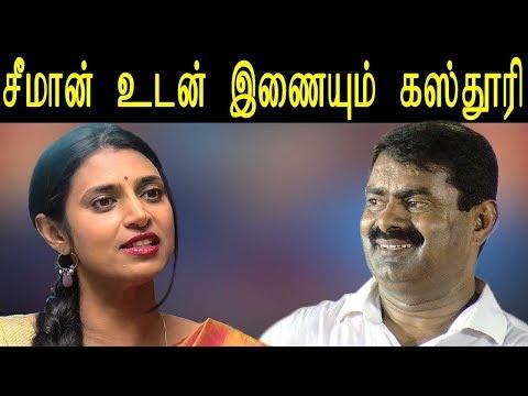 tamil news | kasthuri speech at seeman's naam tamilar katchi conference on neet | Tamil live news |