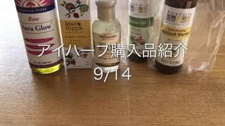アイハーブ購入品紹介  (9/14)~Part13