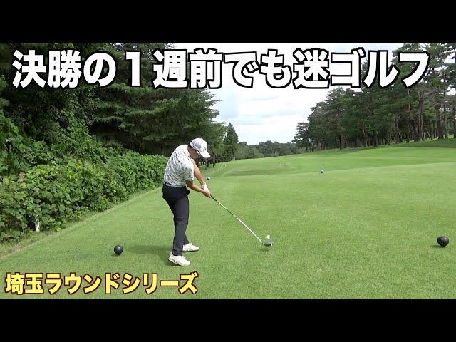 """""""耐えるゴルフ""""に耐えらないゴルファー2名。。。嵐山カントリークラブVol.1"""