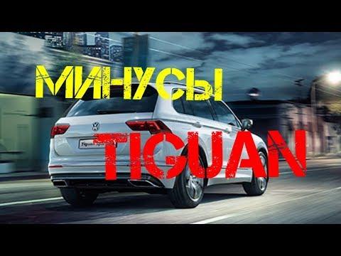ТОП 5 ПРИЧИН ОТКАЗА от покупки Фольксваген Тигуан - МИНУСЫ VW TIGUAN!