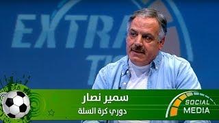 سمير نصار - دوري كرة السلة