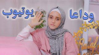 آخر فيديو قبل العيد راح اشتاقلكم 😥/تجهيزاتنا أنا وأختي ربا