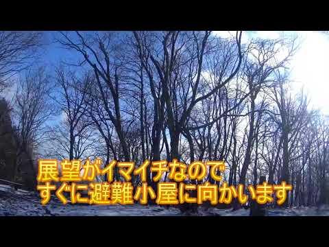 2018年3月10~11日 東京都奥多摩町/御前山避難小屋泊ソロ山行