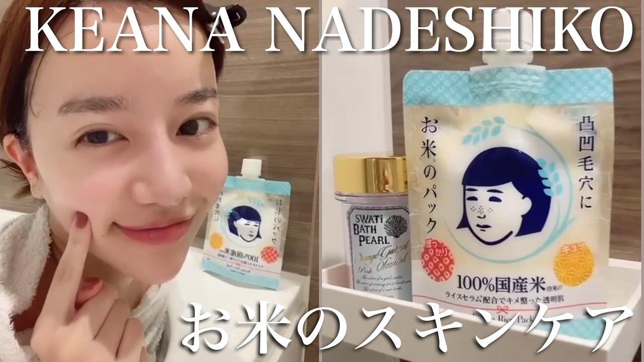 【毛穴撫子】お米シリーズでナイトスキンケア♪お肌が明るくツルツル美肌に!!