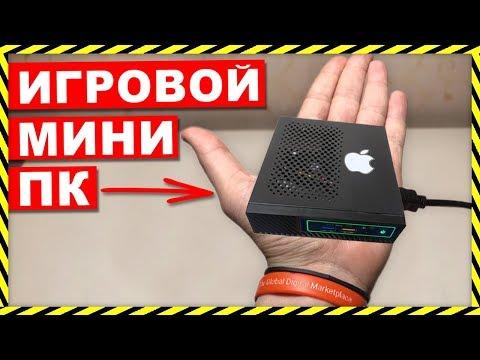 видео: САМЫЙ МАЛЕНЬКИЙ - ИГРОВОЙ КОМПЬЮТЕР