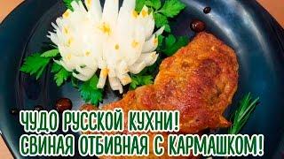 Чудо русской кухни! Свиная отбивная с кармашком!
