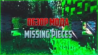 Обзоры модов Minecraft 1.8 [MISSING PIECES] #1