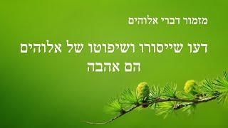 מזמור דברי אלוהים | 'עדעו שייסורו ושיפוטו של אלוהים הם אהבה'