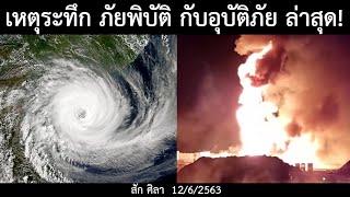 เหตุระทึก / ภัยพิบัติ กับอุบัติภัย ล่าสุด! /ข่าวดังข่าวใหญ่วันนี้ 12/6/2563