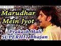 Prakash Mali Superhit Baba Ramdevji Bhajan : Marudhar Mein Jyot | Bikaner Live | Rajasthani Bhajan video