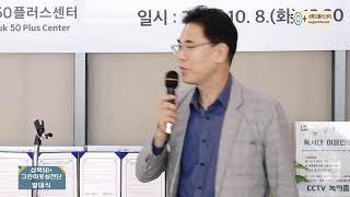 성북50+그린이웃실천단 발대식