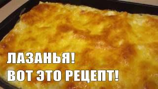Лазанья.  Очень вкусный и простой рецепт.