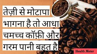 तेज़ी से मोटापा भागना है तो आधा चमच्च कॉफ़ी और गरम पानी बहुत है weight loss with black coffee